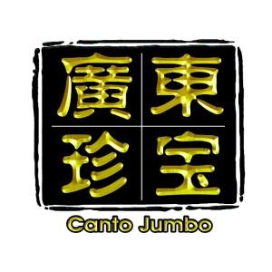 Cantonese Junbo Logo
